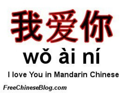If you are looking for I Love You in Chinese or Japanese, you have come to